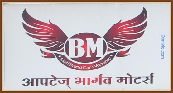 Apte's Bhargav Motors, Pune