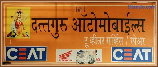 Dattguru Automobiles, Pune